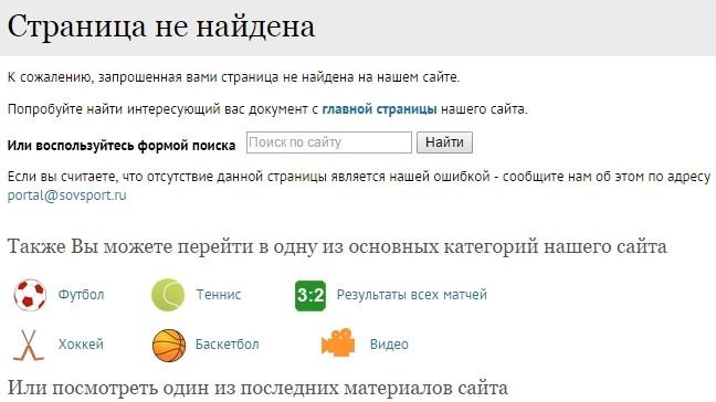 Вывод ошибки 404 на сайте sovsport.ru