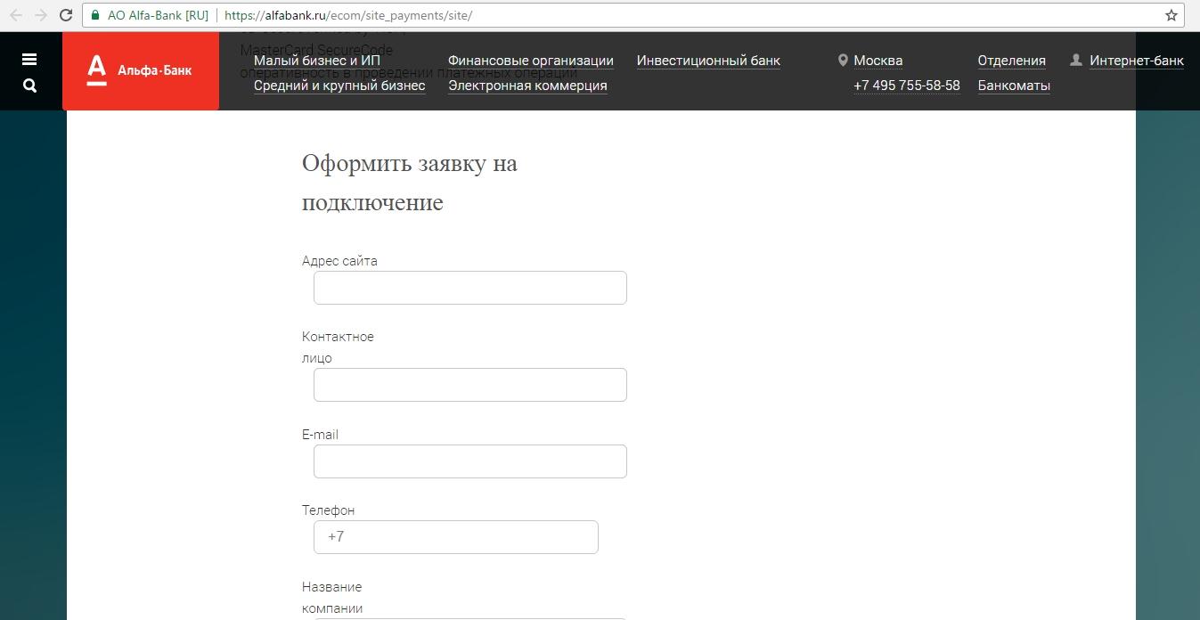Заявка на подключение интернет-эквайринга Альфа-Банк