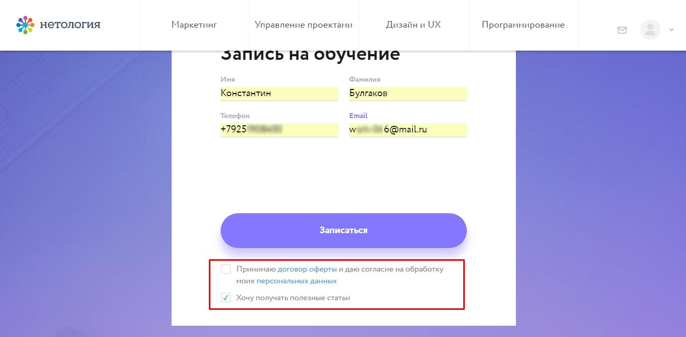 Блок формы отправки заявки