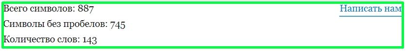 Результат подсчета длины и количества символов