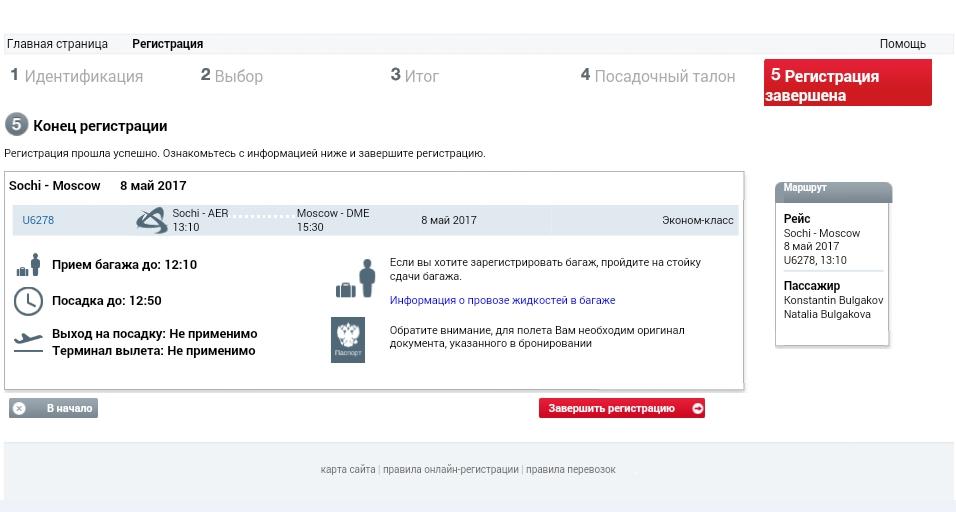 Уральские авиалинии - Завершение регистрации