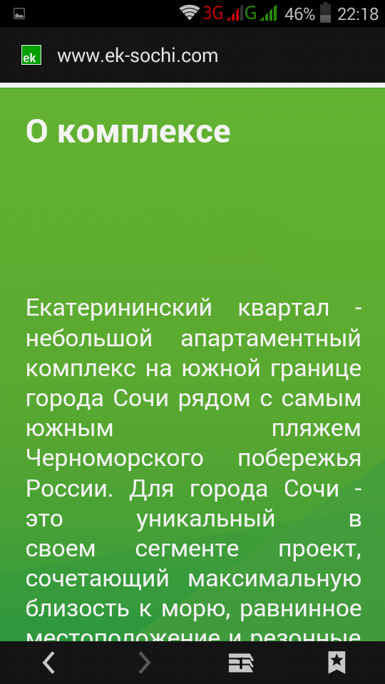 «Екатерининский квартал» www.ek-sochi.com