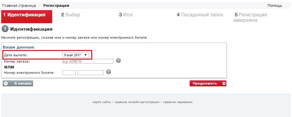 Уральские авиалинии - Указание даты вылета