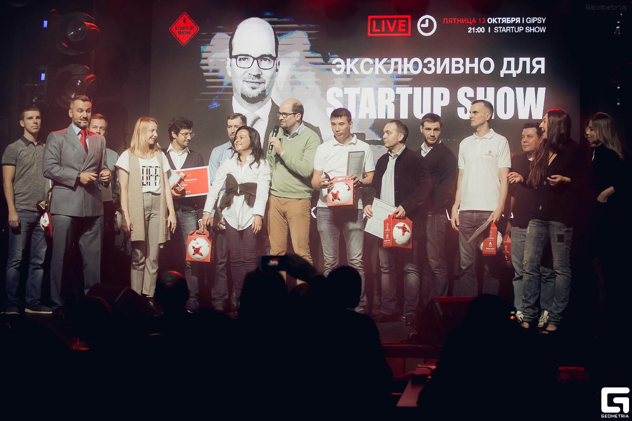Награждение победителей и участников Стартап Шоу 13 октября