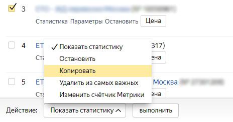 Копирование рекламной кампании в интерфейсе Яндекс.Директ