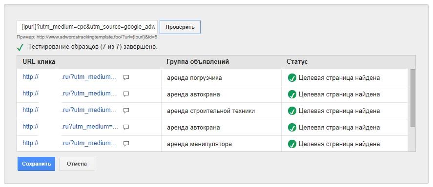 Проверка корректности ввода UTM