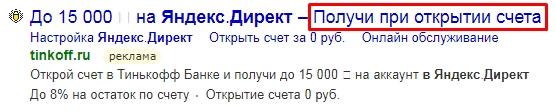 Объявление Тинькофф