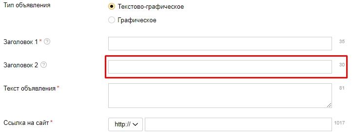Поле второго заголовка Яндекс.Директ