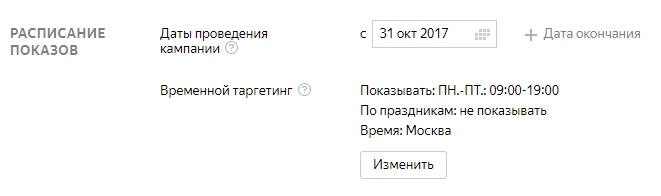 Блок Расписание показов