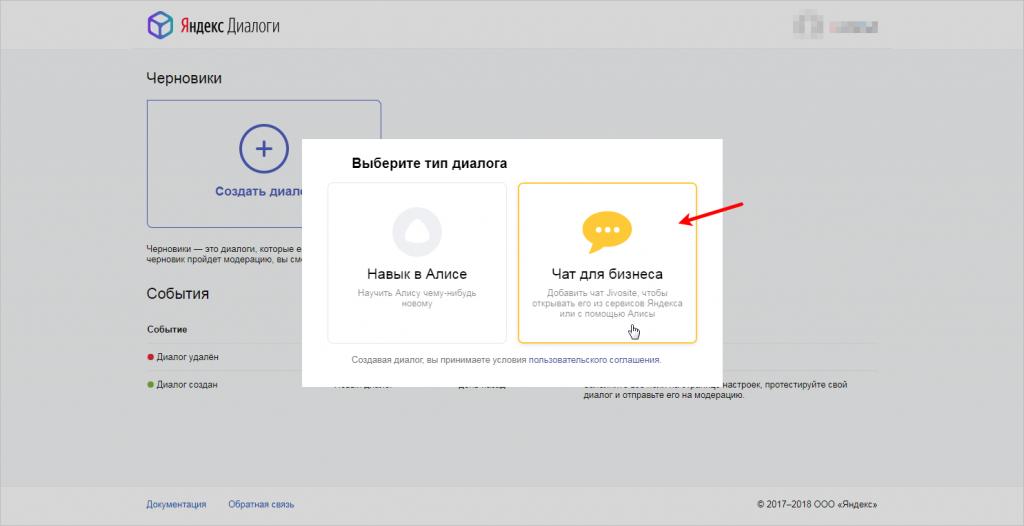 Настройка чата в Яндекс.Диалоги