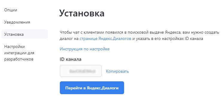 Установка виджета Яндекс.Диалог