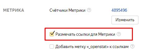 Настройка разметки ссылок в Яндекс.Директ
