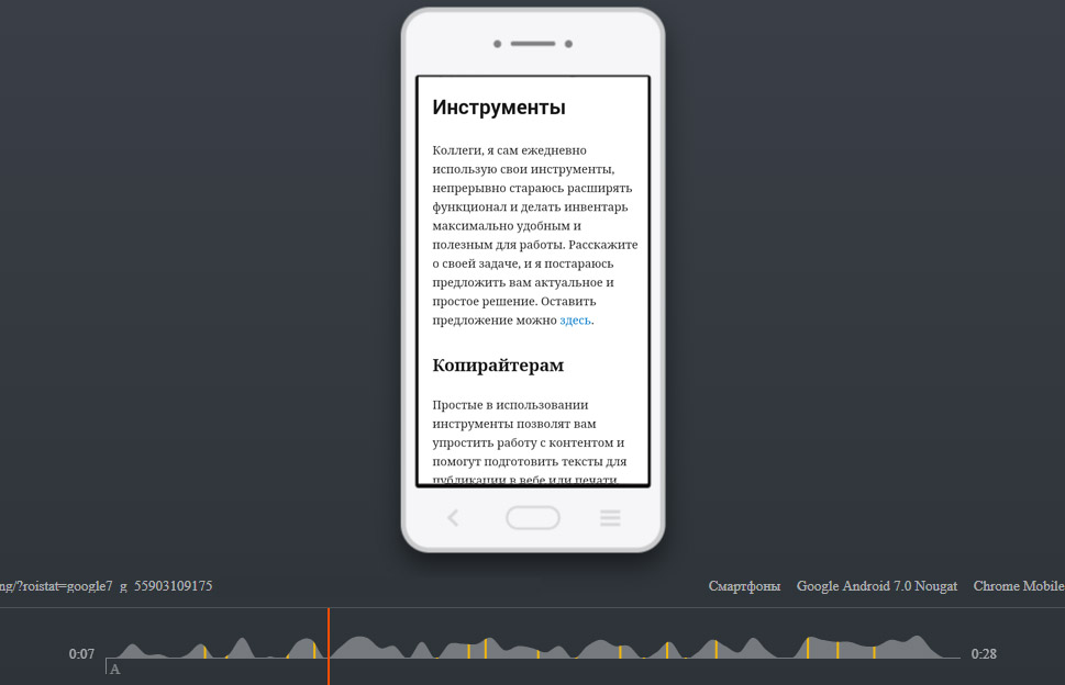 Вебвизор 2.0 для мобильных устройств