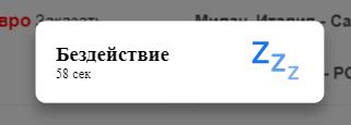Время бездействия пользователя на сайте