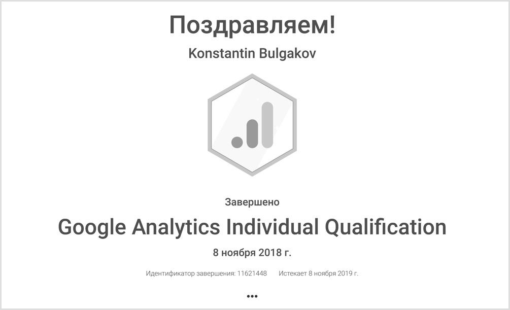 Сертификат о сдаче экзамена Google Analytics Individual Qualification