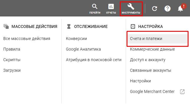 Счета и Платежи в Google Ads