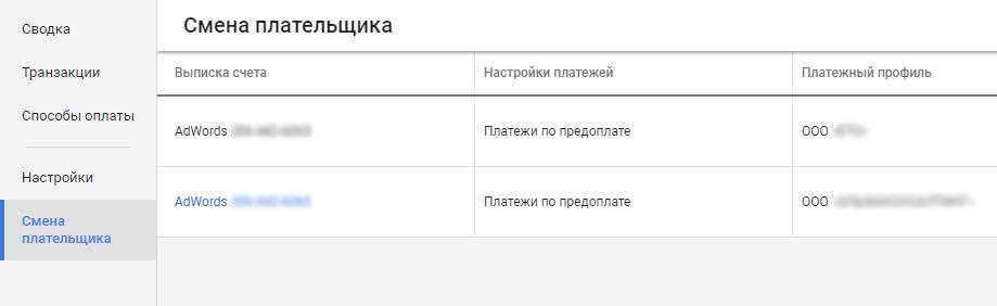 Смена плательщика в Google Ads