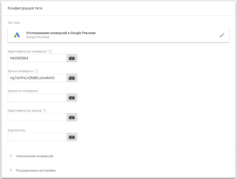 Создание тега Отслеживания конверсии в Google Ads
