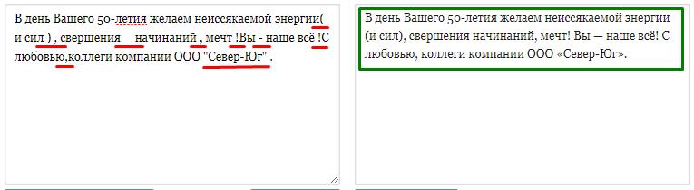 Инструмент оформления текста: Пример работы