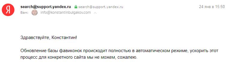 Ответ поддержки Яндекса
