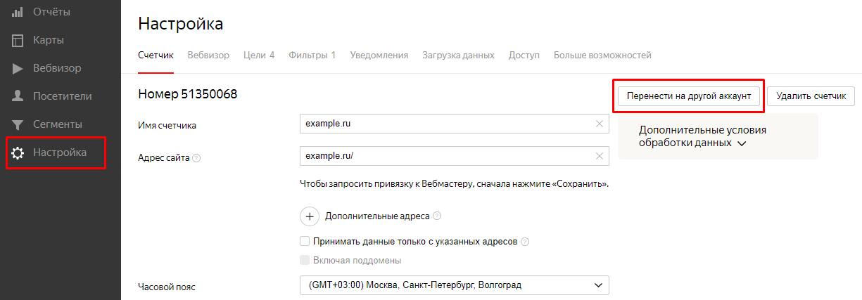 Кнопка переноса счетчика в другой аккаунт