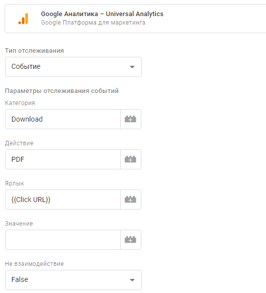 Создание нового тега для отслеживания загрузки PDF
