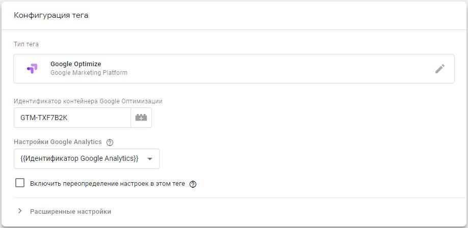 Настройка тега Google Optimize