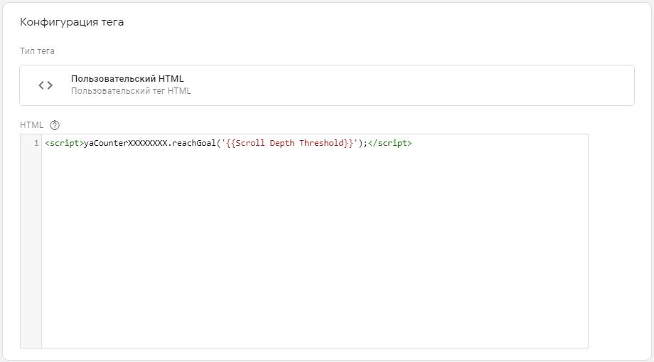 Код для передачи события в Яндекс.Метрику