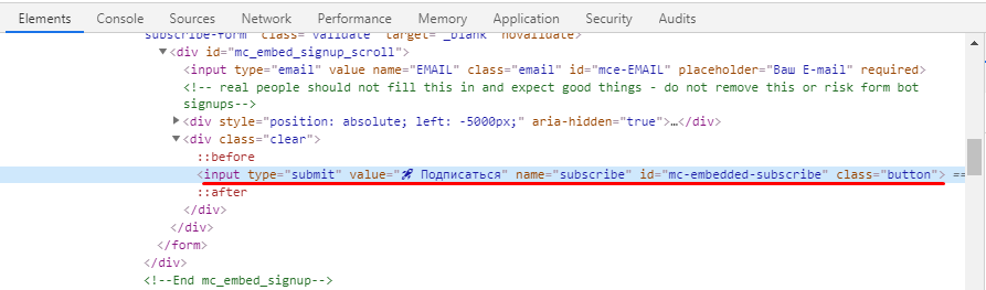 Атрибут ID для кнопки формы подписки