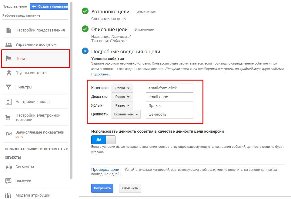 Настройки цели в Google Analytics