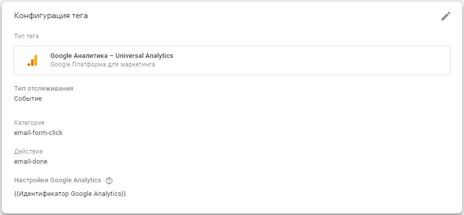Создание нового тега для Google Analytics