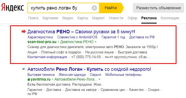 Объявление не соответствует поисковому запросу пользователя