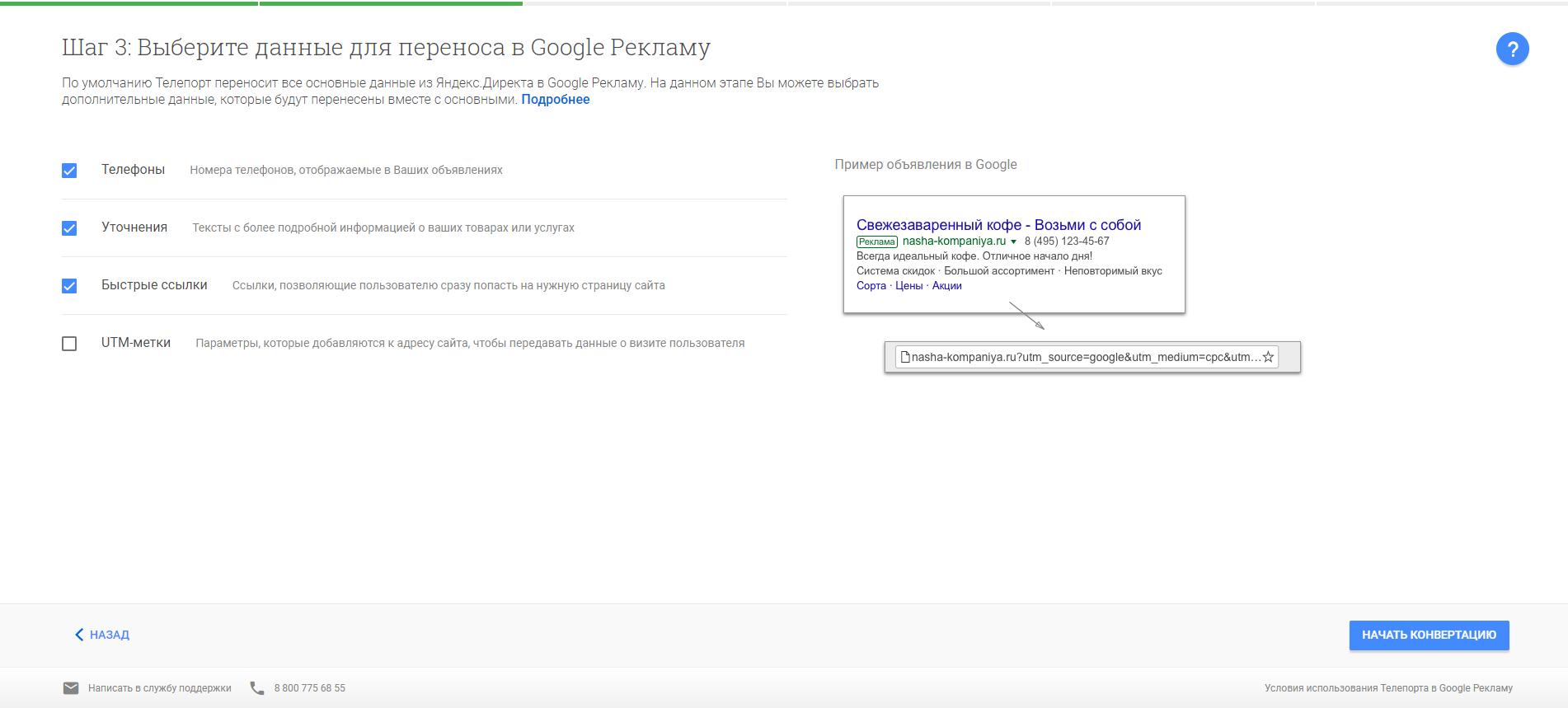 Перенос данных в Google Ads