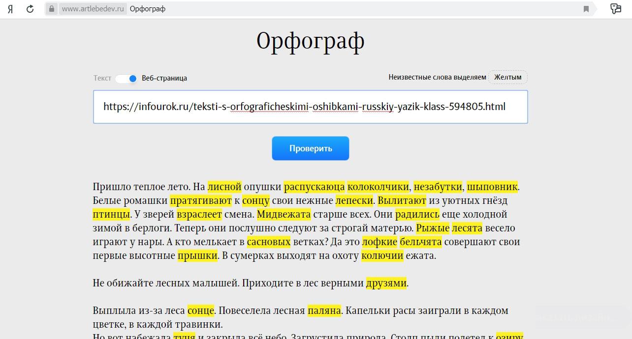Орфограф Артемия Лебедева