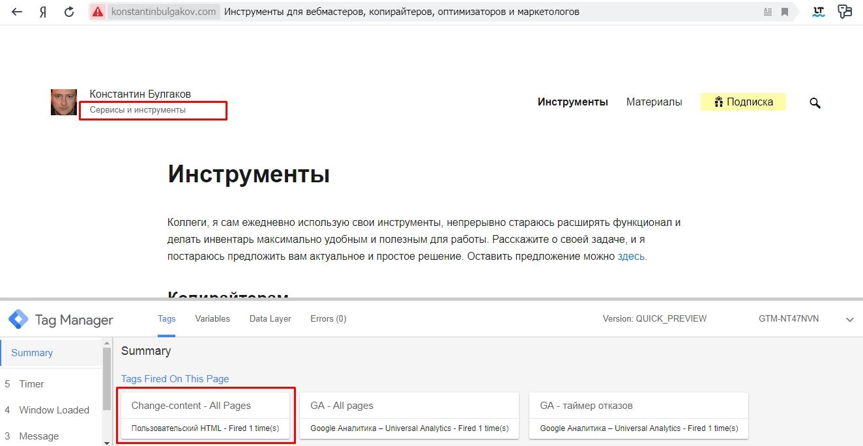 Подмена контента в заголовке сайта