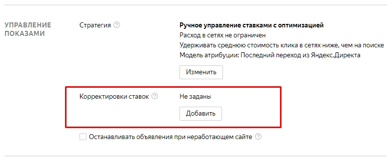 Настройка корректировок ставок в Яндекс.Директ