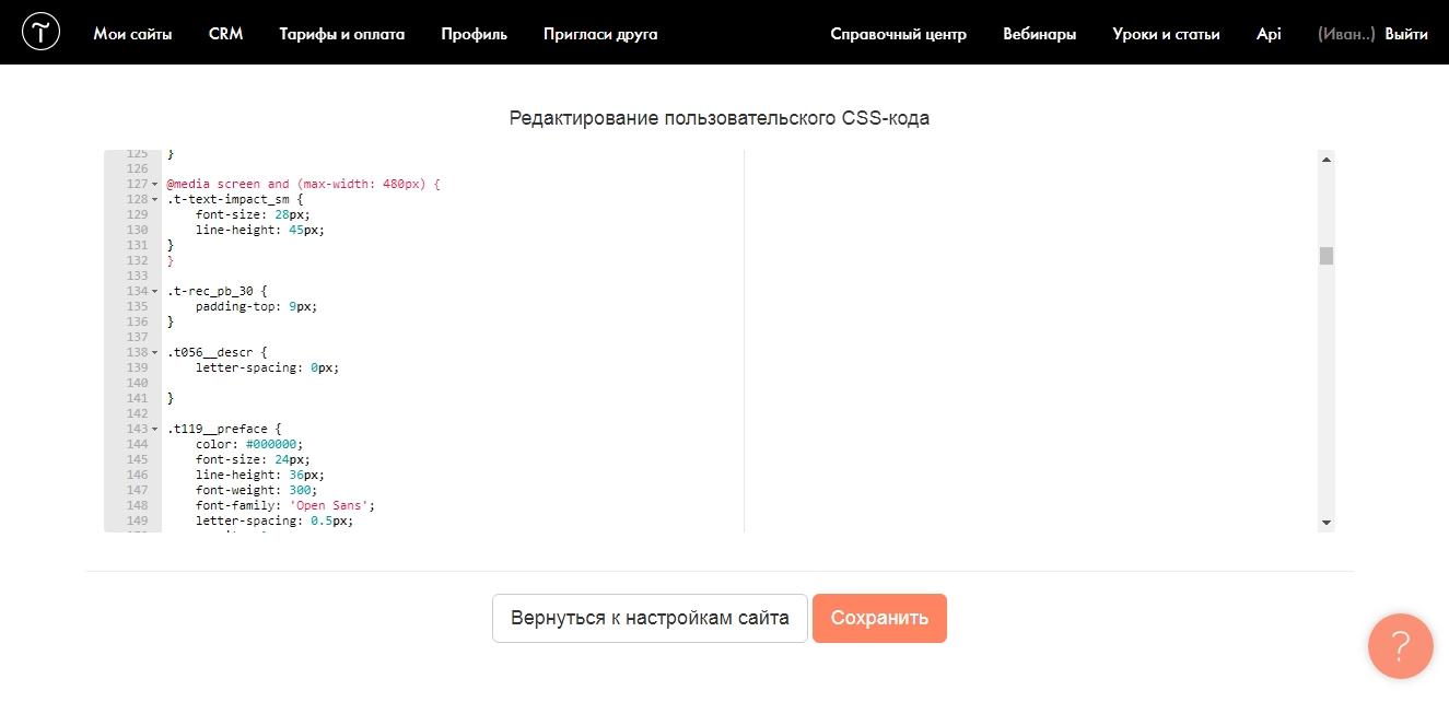 Редактирование CSS-кода