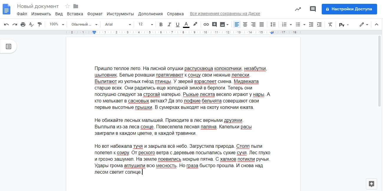 Проверка ошибок в Google Docs