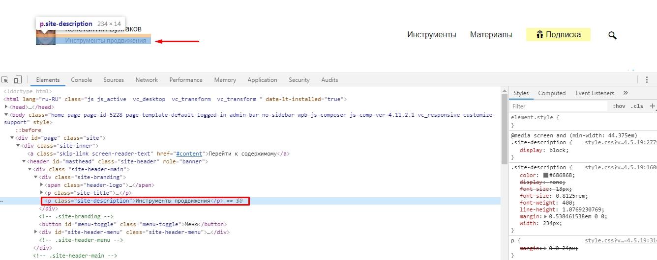 Определяем селектор CSS элемента