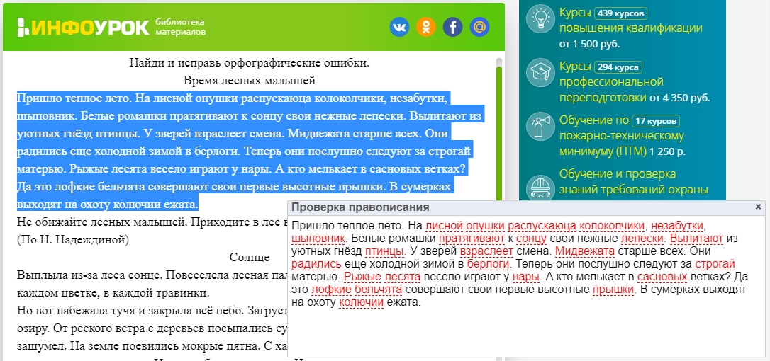 Расширение для браузера lilo.jacob