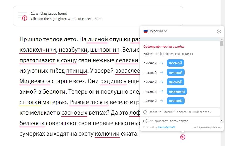 Расширение для браузера LanguageTool