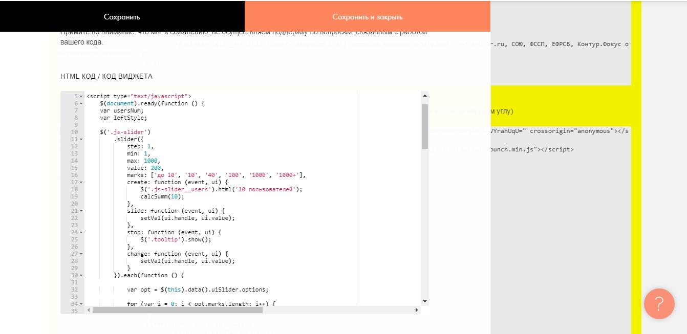 Интеграция пользовательского кода на страницу