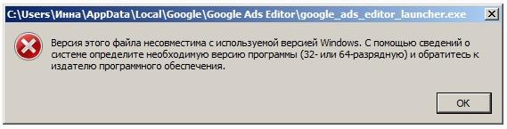 Ошибка при запуске Google Ads Editor