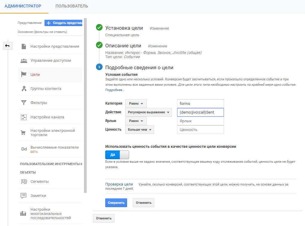 Настройка общей цели в Google Analytics