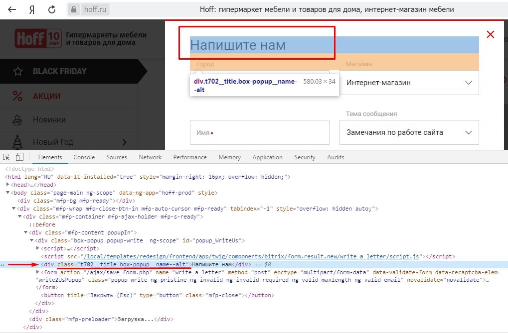 Узнаем атрибут CSS для элемента страницы