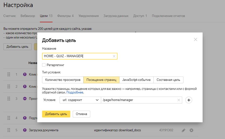 Создание новой цели в Яндекс.Метрика