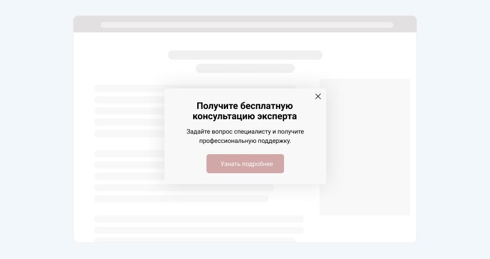 Пример всплывающей формы на сайте
