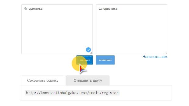 Запись фейкового визита в Яндекс.Метрике