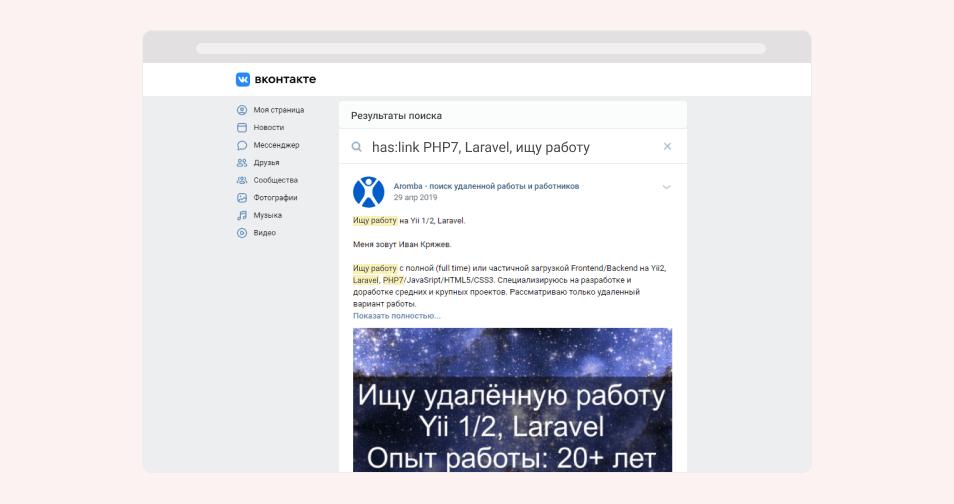 Поиск постов в ВК с прикрепленным файлом